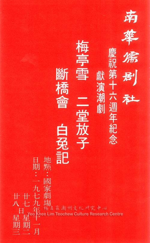 南华儒剧社庆祝成立十六周年纪念 献演潮剧 《梅亭雪》《二堂放子》《断桥会》《白兔记》