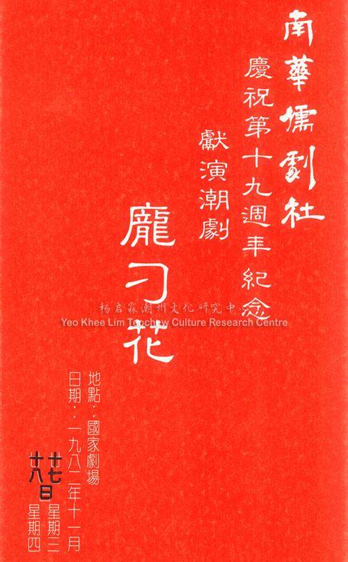 南华儒剧社庆祝第十九周年纪念 献演潮剧《庞刁花》