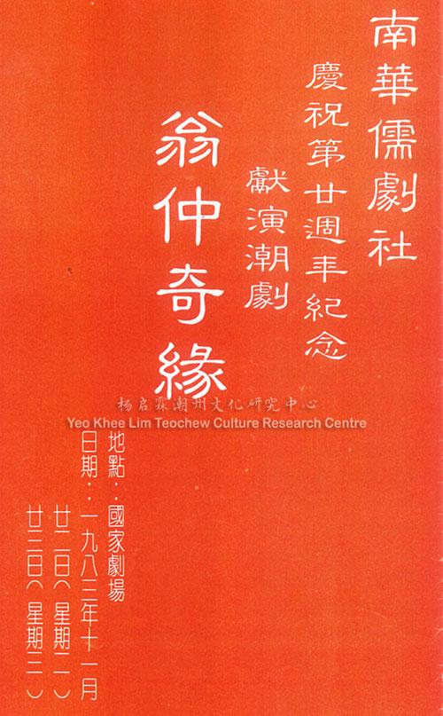 南华儒剧社 庆祝第廿周年纪念 献演潮剧《翁仲奇缘》
