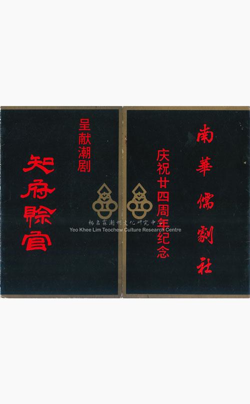 """南华儒剧社庆祝成廿四周年纪念 呈献潮剧 《知府赊官》 Nam Hwa Amateur Musical & Dramatic Association Celebrates 24th Anniversary – Presents Teochew Opera """"The Imposter Magistrate"""""""