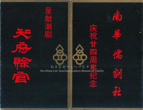 """南华儒剧社庆祝成廿四周年纪念 呈献潮剧 《知府赊官》 Nam Hwa Amateur Musical & Dramatic Association Celebrates 24th Anniversary - Presents Teochew Opera """"The Imposter Magistrate"""""""