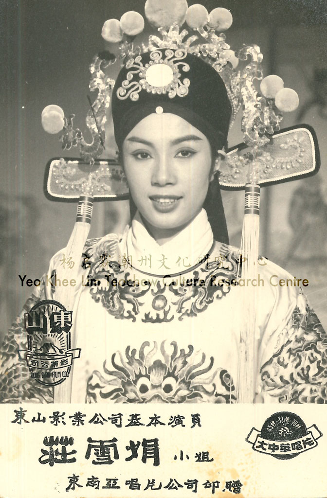 庄雪娟 Zhuang Xue Juan