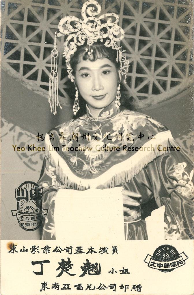 丁楚翘 Ding Chu Qiao