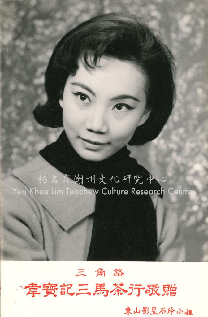 石玲 Shi Ling