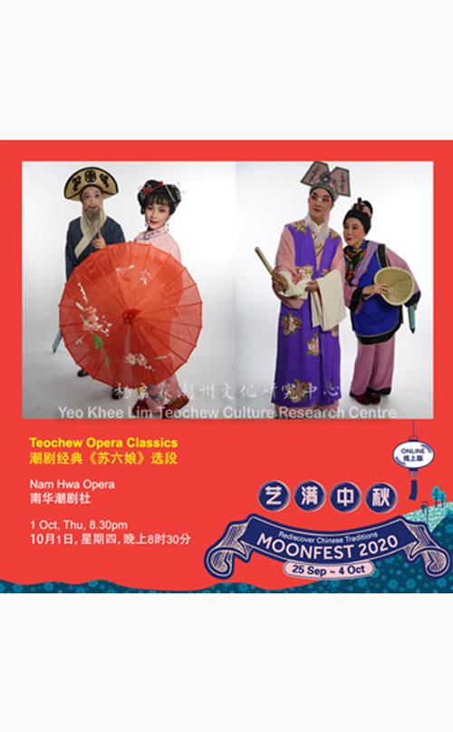 艺满中秋 - 潮剧经典《苏六娘》选段 Moonfest 2020 - Teochew Opera Classics