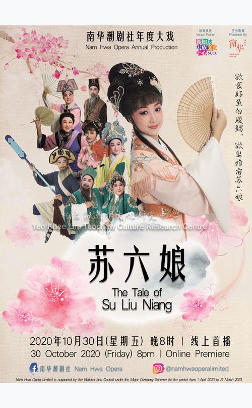 南华潮剧社年度大戏《苏六娘》 Nam Hwa Opera Annual Production - The Tale of Su Liu Niang