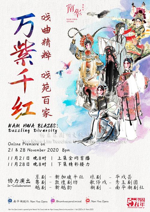万紫千红 之 戏曲精粹 戏苑百家 Nam Hwa Blazes: Dazzling Diversity