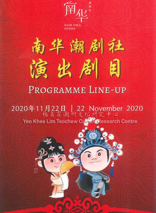 南华潮剧社演出剧目 - 2020年11月22日 Nam Hwa Opera Programme Line-Up - 22 November 2020