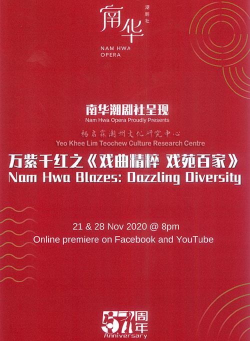 南华潮剧社呈献 万紫千红之《戏曲精粹 戏苑百家》 Nam Hwa Opera Proudly Presents – Nam Hwa Blazes: Dazzling Diversity
