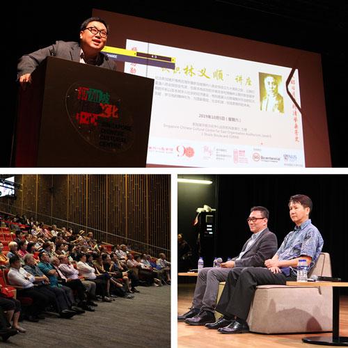 """""""认识林义顺""""讲座 """"Understanding Lim Nee Soon"""" Seminar"""