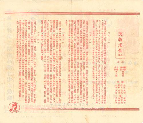 芙蓉求仙(上连)