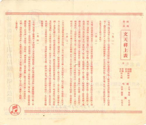 国魂(头连):文天祥上表