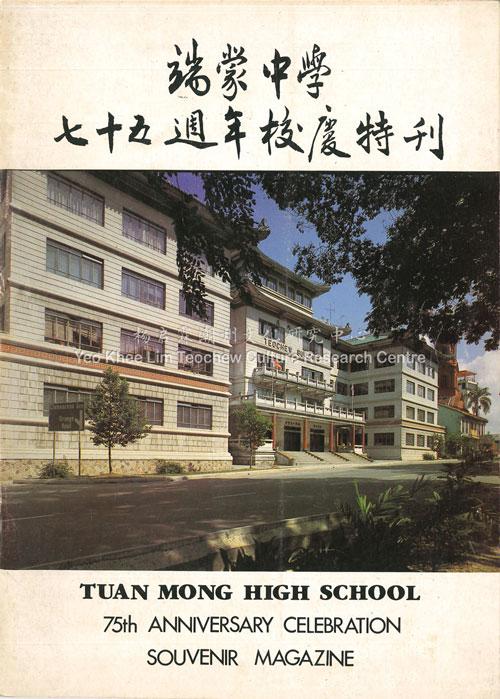 端蒙中学七十五周年校庆特刊 Tuan Mong High School 75th Anniversary Celebration Souvenir Magazine