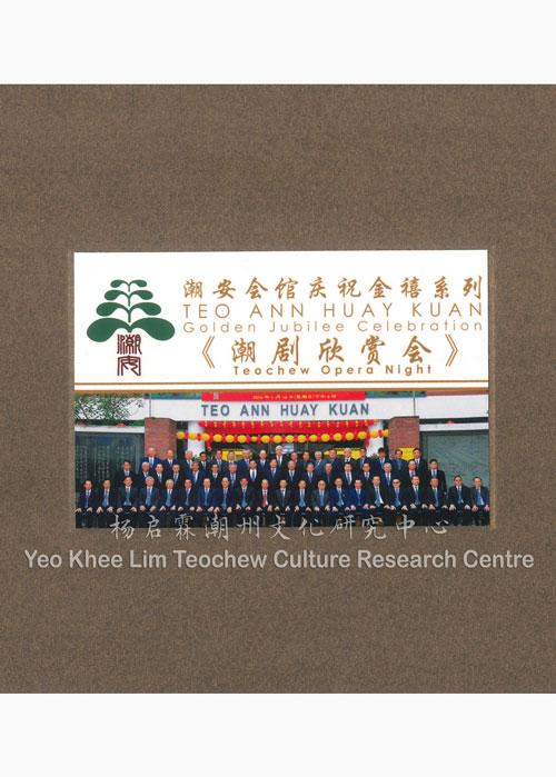 潮安会馆庆祝金禧系列《潮剧欣赏会》 Golden Jubilee Celebration – Teochew Opera Night