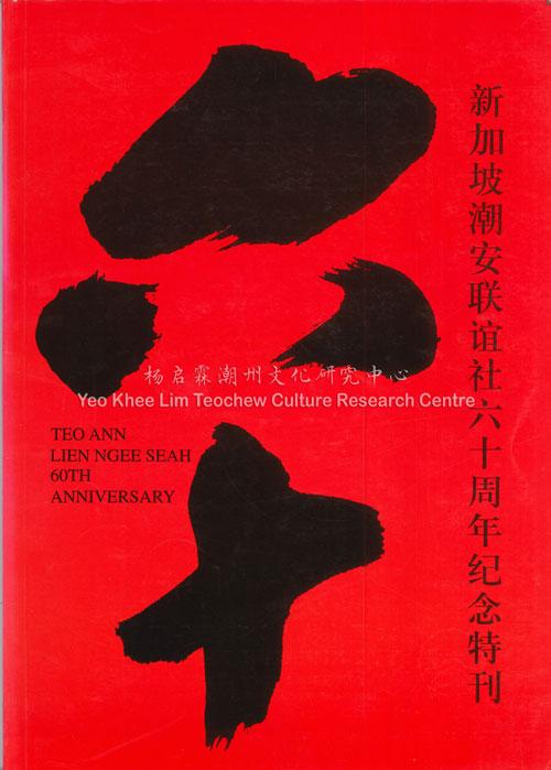 新加坡潮安联谊社六十周年纪念特刊 Teo Ann Lien Ngee Seah 60th Anniversary Souvenir Magazine