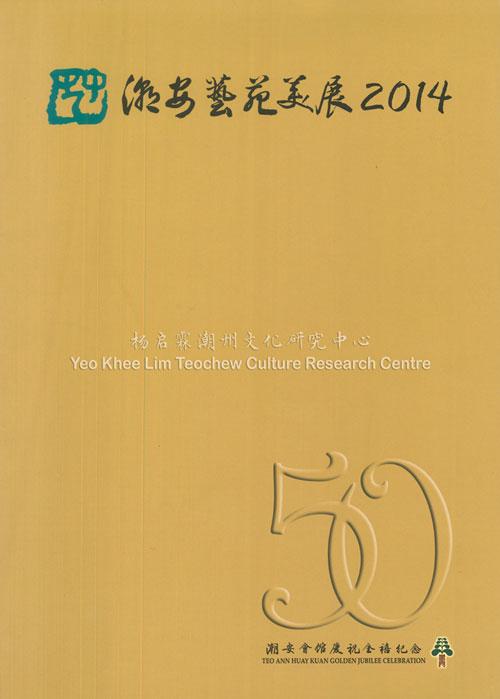 潮安会馆庆祝金禧纪念:潮安艺苑美展 2014 Teo Ann Huay Kuan Golden Jubilee Celebration: Teo Ann Art Exhibition 2014