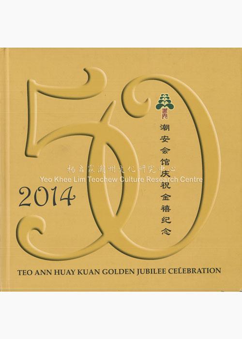 潮安会馆庆祝金禧纪念 Teo Ann Huay Kuan Golden Jubilee Celebration