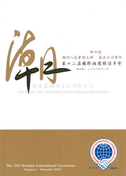 第十二届国际潮团联谊年会 (新加坡 二〇〇三年十一月) The 12th Teochew International Convention (Singapore·November 2003)