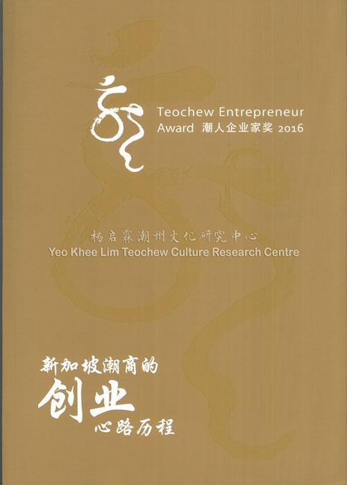 潮人企业家奖 2016——新加坡潮商的创业心路历程 Teochew Entrepreneur Award 2016