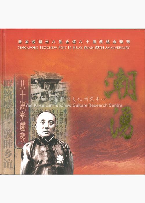 新加坡潮州八邑会馆八十周年纪念特刊 1929 – 2009 Singapore Teochew Poit Ip Huay Kuan 80th Anniversary