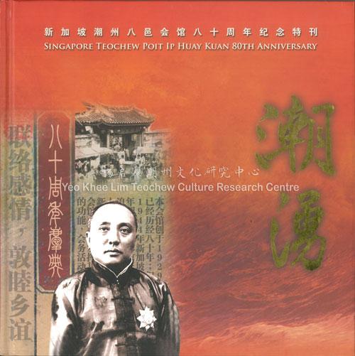 新加坡潮州八邑会馆八十周年纪念特刊 1929 - 2009 Singapore Teochew Poit Ip Huay Kuan 80th Anniversary