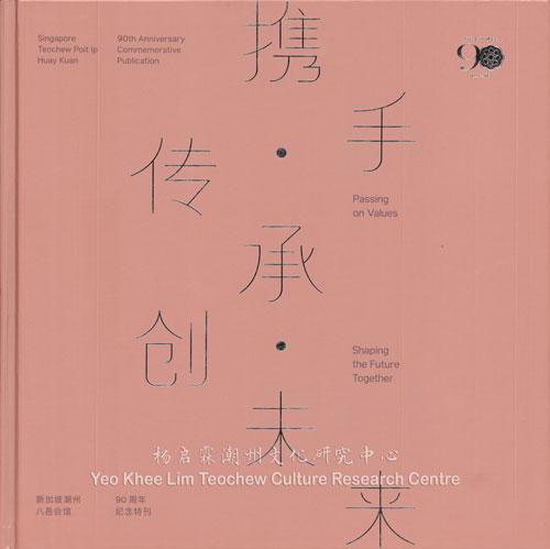 携手传承创未来——新加坡潮州八邑会馆90周年纪念特刊 Singapore Teochew Poit Ip Huay Kuan 90th Anniversary Commemorative Publication