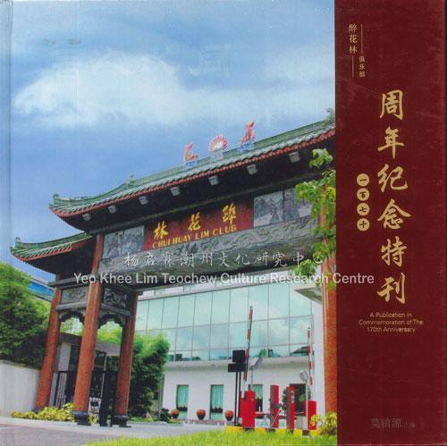 醉花林俱乐部一百七十周年纪念特刊 A Publication In Commemoration of The 170th Anniversary