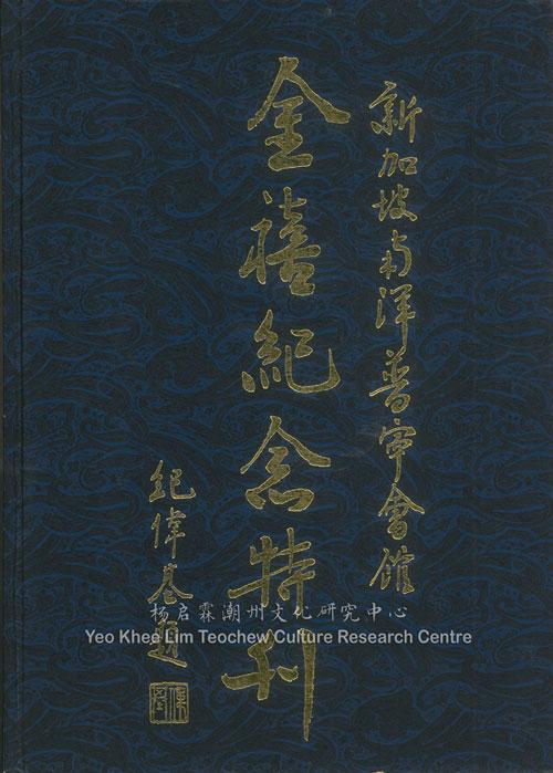 新加坡南洋普宁会馆金禧纪念特刊 1938-1990 FifteeNth Anniversary Souvenir Publication