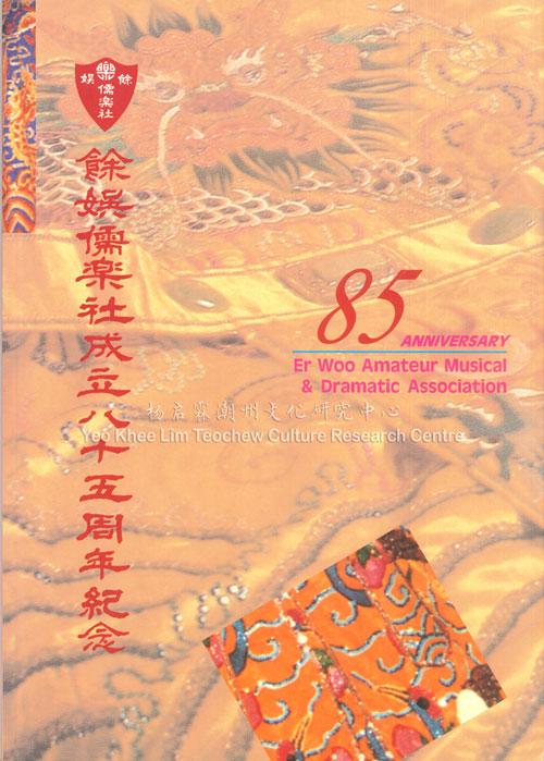 馀娱儒乐社成立八十五周年纪念 Er Woo Amateur Musical & Dramatic Association 85 Anniversary