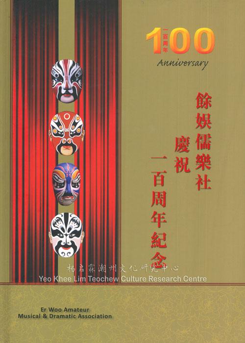 馀娱儒乐社庆祝一百周年纪念特刊 Er Woo Amateur Musical & Dramatic Association 100 Anniversary