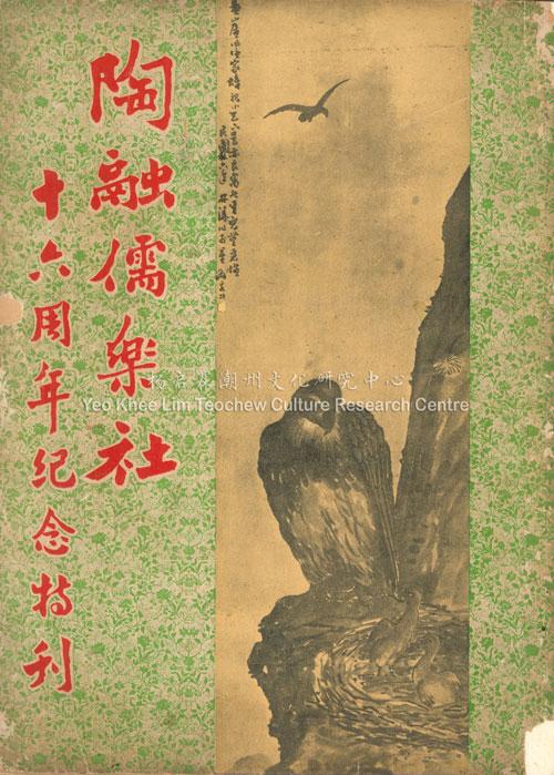 陶融儒乐社十六周年纪念特刊