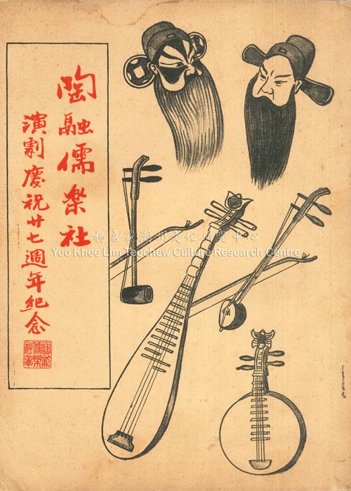 陶融儒乐社演剧庆祝廿七周年纪念