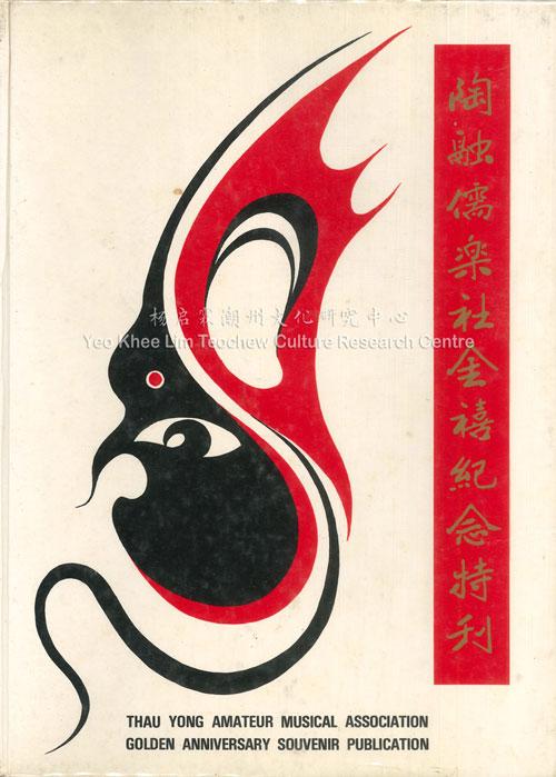 陶融儒乐社金禧纪念特刊 Thau Yong Amateur Musical Association Golden Anniversary Souvenir Publication