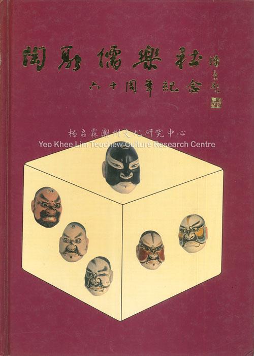 陶融儒乐社六十周年纪念特刊 Thau Yong Amateur Musical Association 60th Anniversary Celebration Souvenir Magazine