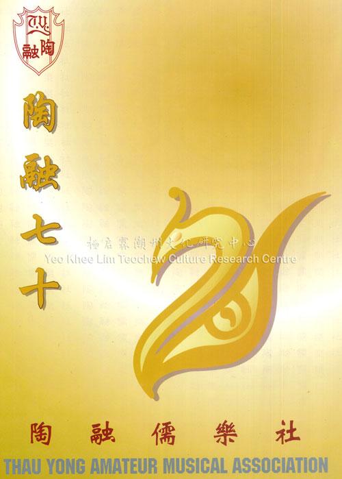 陶融七十 Thau Yong Amateur Musical Association 70th Anniversary