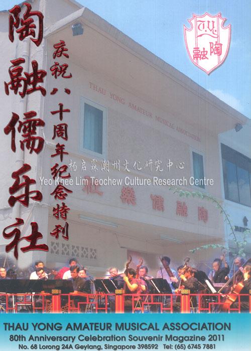 陶融儒乐社庆祝八十周年纪念特刊 Thau Yong Amateur Musical Association 80th Anniversary Celebration Souvenir Magazine 2011