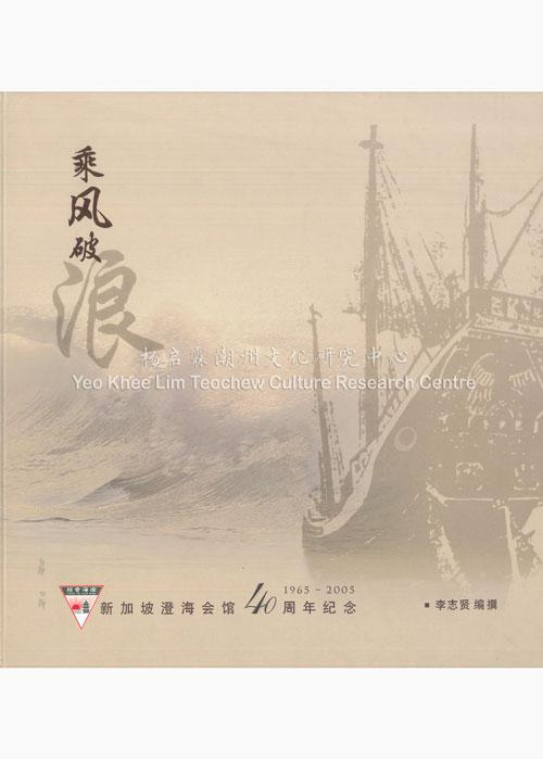 乘风破浪——新加坡澄海会馆 40 周年纪念 1965 – 2005