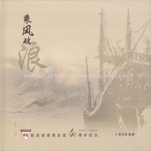 乘风破浪——新加坡澄海会馆 40 周年纪念 1965 - 2005