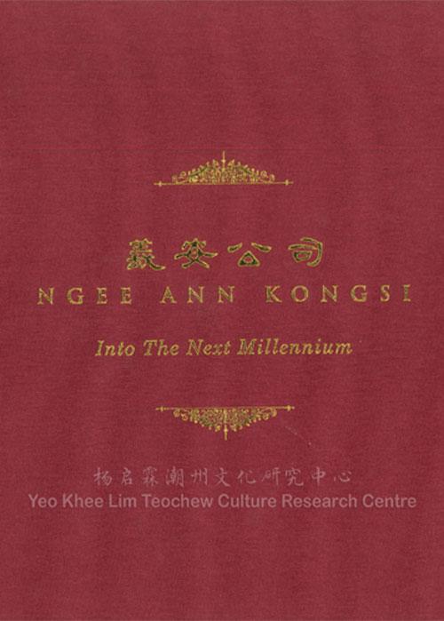 义安公司:跨入另一个千禧年 Ngee Ann Kongsi - Into The Next Millennium