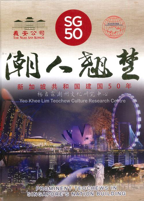 潮人翘楚——新加坡共和国建国 50 年 Prominent Teochews in Singapore's Nation Building