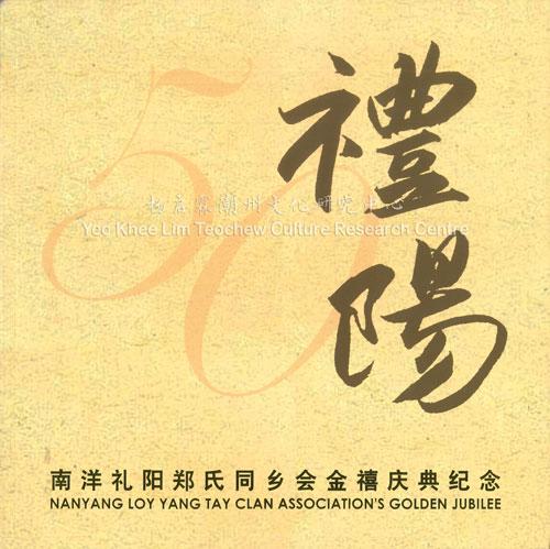 南洋礼阳郑氏同乡会金禧庆典纪念 1964 - 2013 Nanyang Loy Yang Tan Clan Association's Golden Jubilee