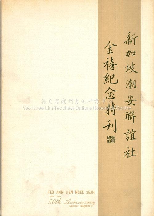 新加坡潮安联谊社金禧纪念特刊 Teo Ann Lien Ngee Seah 50th Anniversary Souvenir Magazine 1937 - 1987