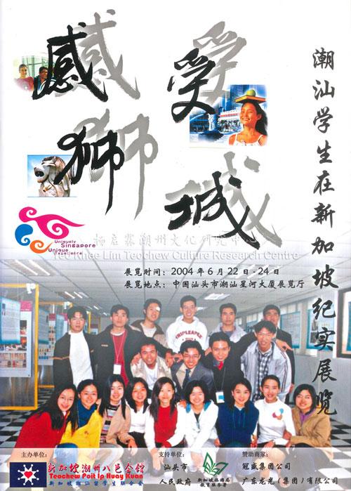 感受狮城:潮汕学生在新加坡纪实展览