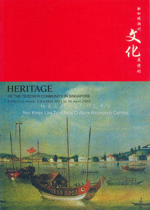 新加坡潮州文化展特刊 Heritage of the Teochew Community in Singapore