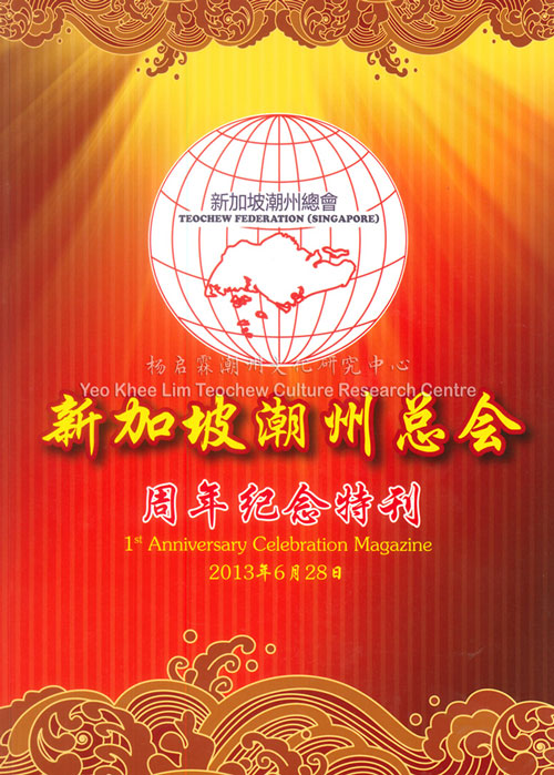 新加坡潮州总会周年纪念特刊 Teochew Federation (Singapore) 1st Anniversary Celebration Magazine