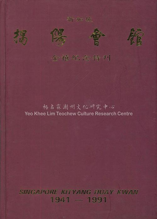 新加坡揭阳会馆金禧纪念特刊 (1941 – 1991) Singapore Kityang Huay Guan 1941 – 1991