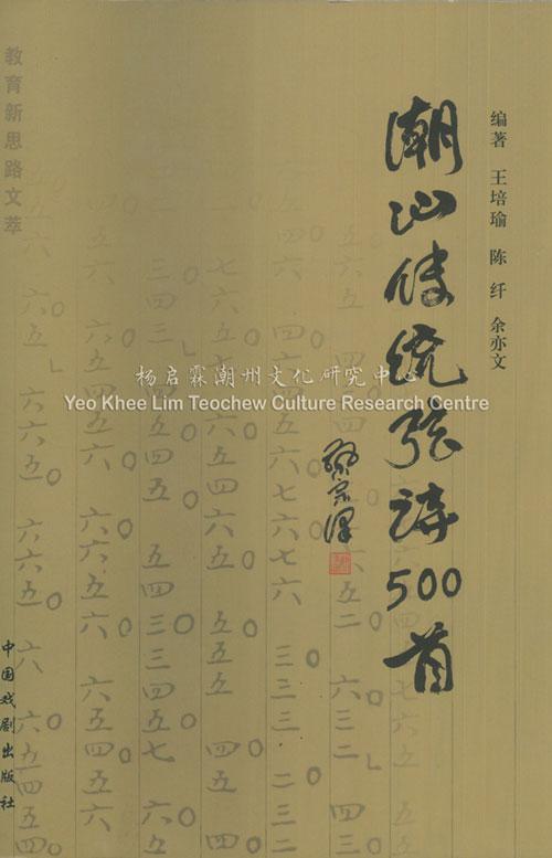 潮汕传统弦诗500首
