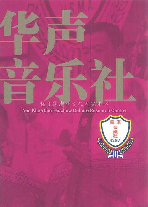 华声音乐社 Hwa Siah Musical Association