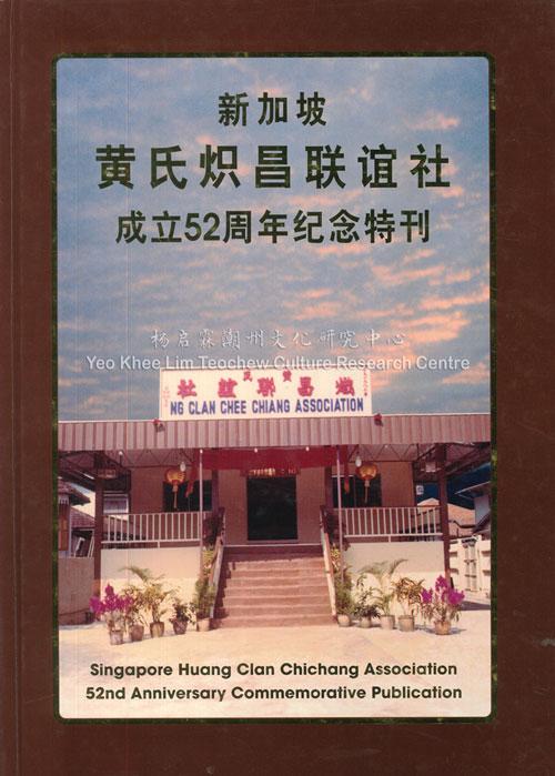 新加坡黄氏炽昌联谊社成立52周年纪念特刊 Singapore Huang Clan Chichang Association 52nd Anniversary Commemorative Publication