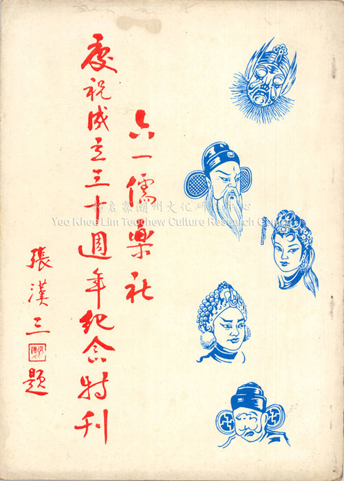 六一儒乐社庆祝成立三十周年纪念特刊
